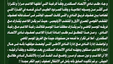 Photo of الاتحاد السكندري يصدر بيان بشأن عمار حمدي