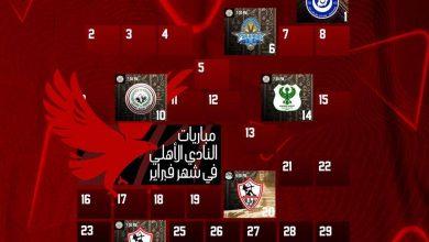 """Photo of مباريات """"الأهلي"""" في شهر فبراير"""