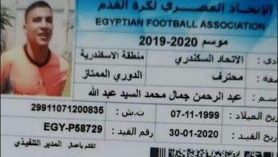 Photo of رسميا الاتحاد السكندري يتعاقد مع عبدة سمانة